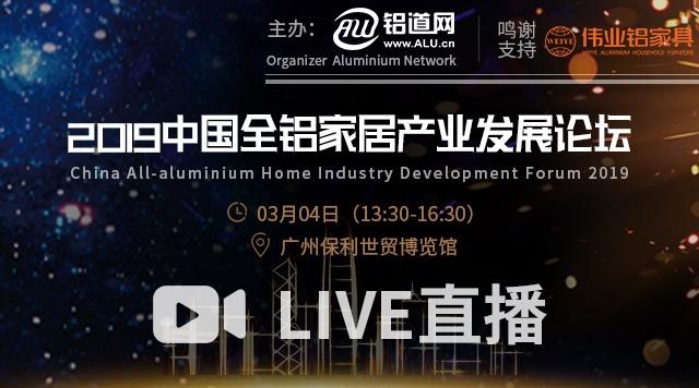 正在直播:2019中國全鋁家居產業發展論壇