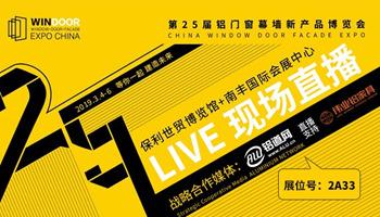 正在直播:第25届铝门窗幕墙新产品博览会