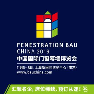 FBC 2019