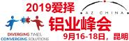 2019.9 .16愛擇鋁業峰會