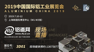 现场直播:2019中国国际铝工业展(7.10-7.12)