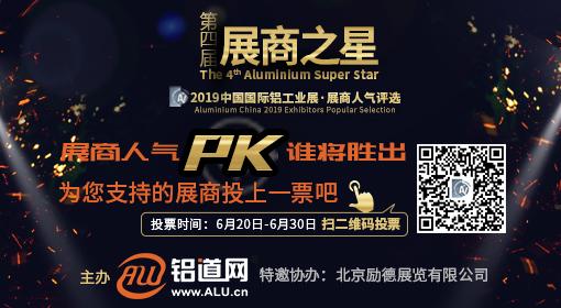 2019中国国际铝工业展・展商人气评选