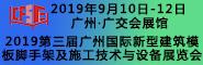 2019年9月10日,廣州,模板腳手架