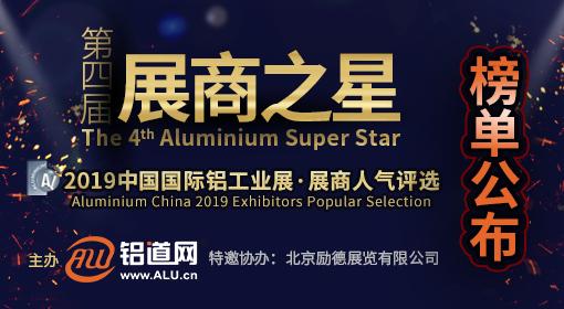2019中国国际铝工业展·展商人气评选
