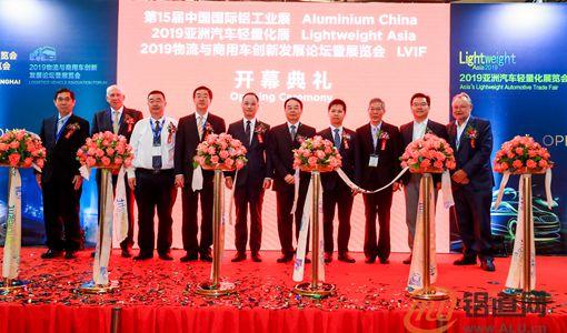 第十五屆中國國際鋁工業展在滬盛大開幕