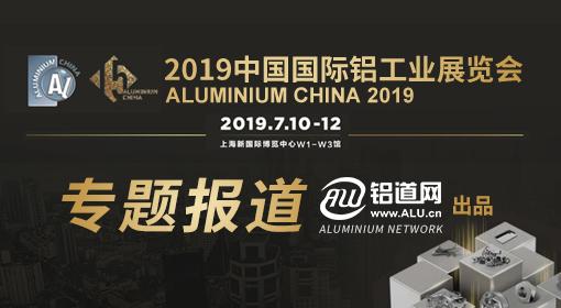 2019中國國際鋁工業展·專題