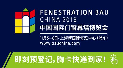 2019.11上海 BAU