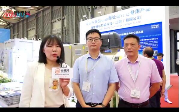 工業制冷行業的環保先鋒軍——2019鋁道網專訪海世博爾