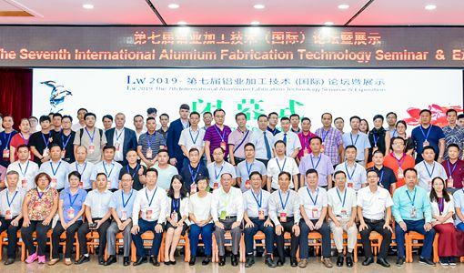 盛況全程回顧|Lw2019-第七屆鋁業加工技術(國際)論壇暨展示