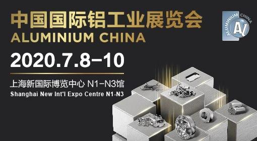 中國國際鋁工業展會