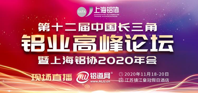 鋁道網正在直播:第12屆中國長三角鋁業高峰論壇(11.18-20)