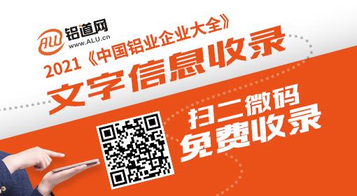 2021《中國鋁業企業大全》收錄