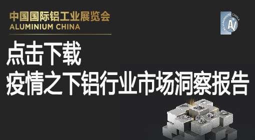 中国国际铝工业展会