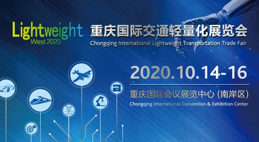 重慶鋁工業展會