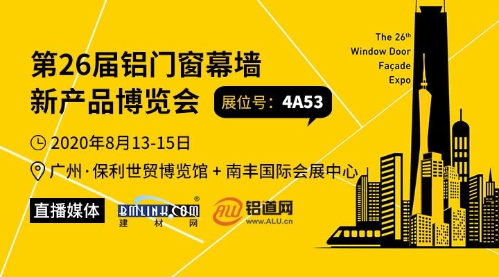 现场直播:2020广州门窗展(8.13-8.15)
