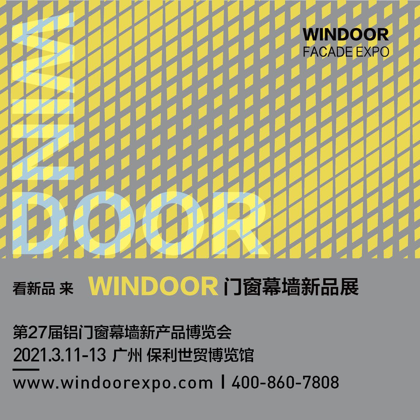 2021广州