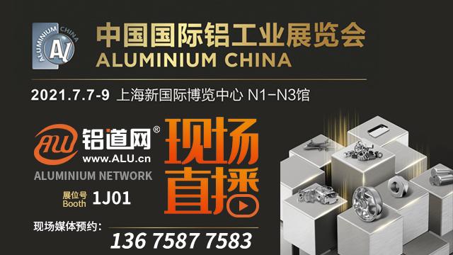 上海铝工业展