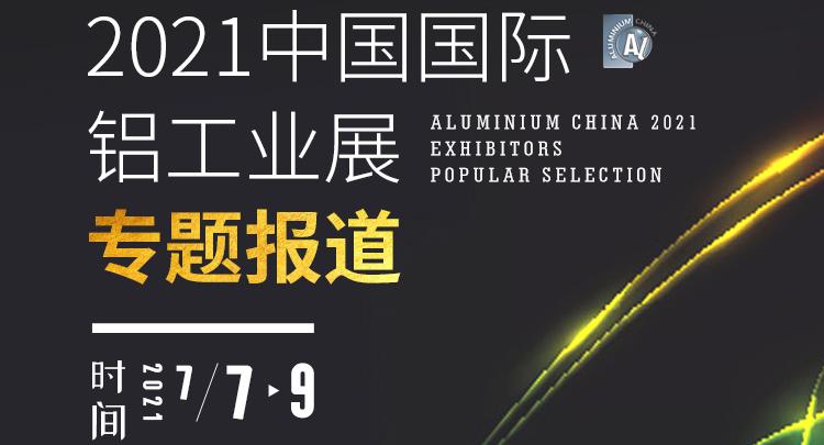 2021中国国际铝工业展