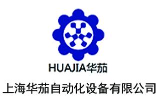 上海华茄自动化设备有限公司