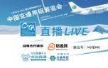 第四届中国交通用铝展览会