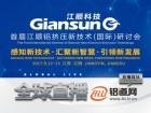 首届江顺铝挤压新技术(国际)研讨会