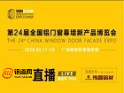 第24届全国铝门窗门窗幕墙新产品博览会