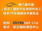 2019 中国(武汉)国际汽车零部件加工技术/汽车模具技术展览会