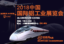 2018中國國際鋁工業展覽會