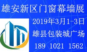 2019第三届雄安新区门窗幕墙展览会