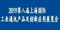 2019第八届上海国际工业通讯产品及创新应用展览会