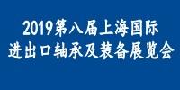 2019第八届上海国际进出口轴承及装备展览会