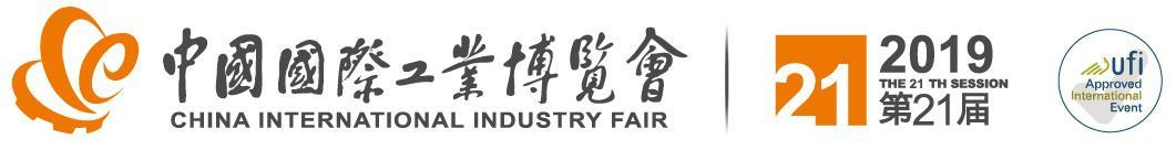2019第二十一届中国国际工博会数控机床与金属加工展