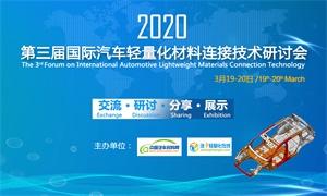 2020(第三届)国际汽车轻量化材料连接技术研讨会