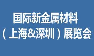2020國際新金屬材料(上海/深圳)展覽會