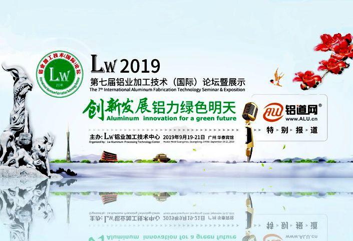 Lw2019 第七届铝业加工技术(国际)论坛暨展示