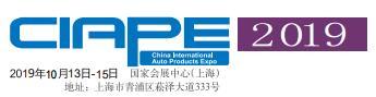 2019上海國際汽車燈具展覽會