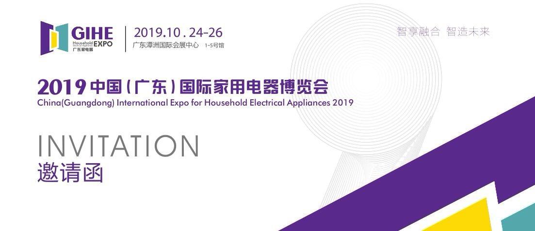 2019中國國際家用電器博覽會-廣東