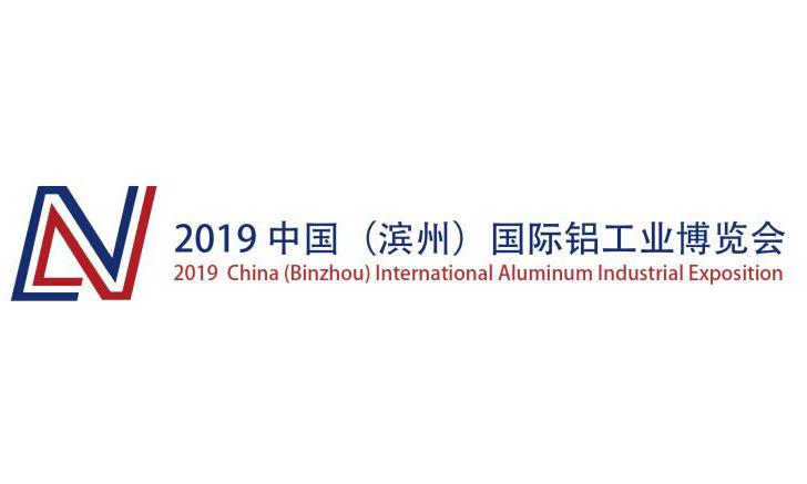 2019中國(濱州)國際鋁工業博覽會