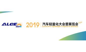 2019第十三届汽车轻量化大会暨展览会