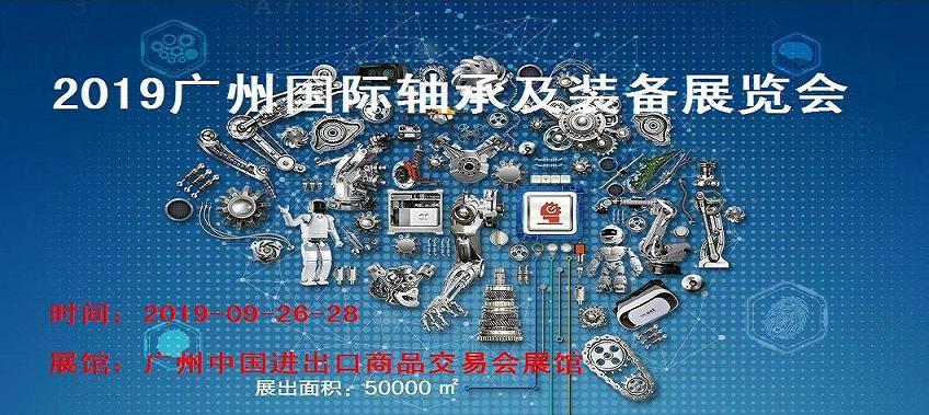 2019中國(廣州)國際軸承及裝備展覽會