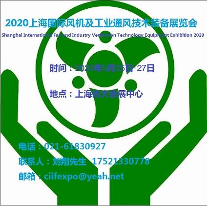 2020中國(上海)國際風機及工業通風技術裝備展覽會