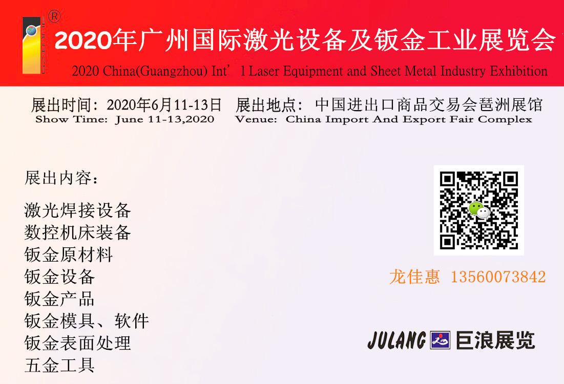 2020年廣州國際激光設備及鈑金工業展覽會