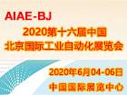 2020第十六屆北京國際工業自動化展覽會