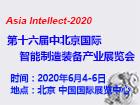 2020第十六屆中國北京國際智能制造裝備產業展覽會