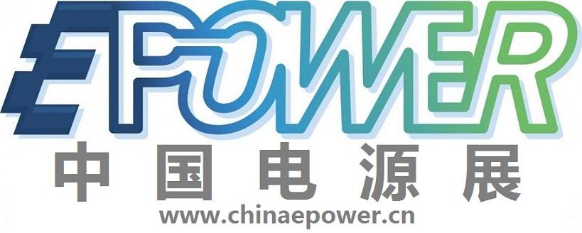 2020上海國際電源展覽會