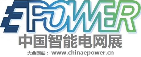 2020上海國際電力自動化設備及技術展覽會