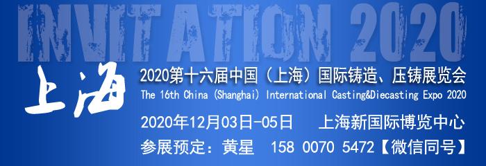 中國鑄造展|中國壓鑄展|2020第十六屆中國上海國際鑄造、壓鑄展覽會