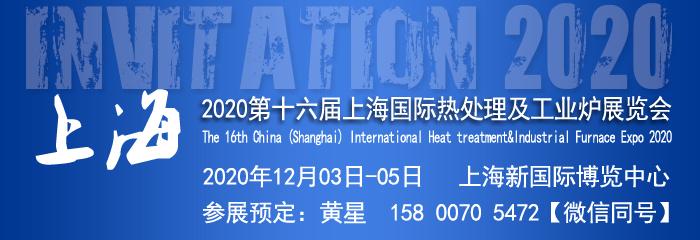 工業加熱展|上海工業爐展2020第十六屆上海國際熱處理及工業爐展覽會