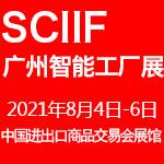 2021中国(广州)国际智能工厂展览会