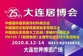 2020第25屆中國國際家具建材展覽會